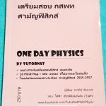 ►ติวเตอร์แน็ท◄ PHY 5219 เตรียมสอบ กสพท. สามัญฟิสิกส์ One Day Physics เหมาะสำหรับเตรียมสอบฟิสิกส์แบบเร่งรัด มี Mind Map สูตรและเทคนิคการทำโจทย์ต่างๆ ที่นำไปใช้ได้จริง มีเฉลย +เฉลยละเอียดของอาจารย์ครบทุกข้อ