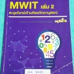 ►ครูแม๊ก◄ MA 7795 อ.ชยธร IBright School คณิตศาสตร์ ตะลุยโจทย์เข้ามหิดลวิทยานุสรณ์ เล่ม 2 MWIT สรุปเนื้อหากระชับ ก่อนลงมือตะลุยโจทย์ จดครบเกือบทั้งเล่ม จดละเอียดด้วยดินสอ