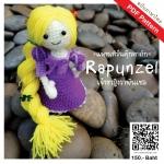 แพทเทิร์นตุ๊กตาถักราพันเซล (Amigurumi Rapunzel Pattern)
