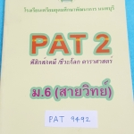 ►หนังสือ ร.ร.เตรียมอุดม◄ PAT 9492 หนังสือเรียน ม.6 สายวิทย์ PAT 2 วิชาฟิสิกส์ เคมี ชีวะ โลก ดาราศาสตร์ จดเล็กน้อย มีสรุปบ้าง เน้นโจทย์เพื่อเตรียมสอบ PAT 2 โดยเฉพาะ