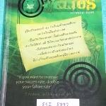 ►หนังสือรุ่นพี่เตรียมอุดม◄ Helios คู่มือเตรียมสอบเข้า ม.4 ร.ร.เตรียมอุดมศึกษาและ ร.ร.อื่นๆทั่วประเทศ เขียนโดยรุ่นพี่เตรียมอุดม ห้อง Gifted-Sci สรุปเนื้อหาวิทยาศาสตร์ ชั้น ม.ต้น สาระวิชาฟิสิกส์ เคมี ชีววิทยา วิทย์กาย มีเก็งข้อสอบแต่ละสาระวิชาพร้อมเฉลย + เฉ