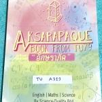 ►สอบเข้าเตรียมอุดม◄ TU A313 อักษราภัค เรียบเรียงโดยรุ่นพี่ น.ร.โรงเรียนเตรียมอุดมศึกษา หนังสือตะลุยโจทย์วิชาคณิตศาสตร์ วิทยาศาสตร์ ภาษาอังกฤษ มีเฉลย + เฉลยละเอียด พร้อมคำอธิบายละเอียดครบทุกข้อ ในหนังสือมีเขียนบางหน้า หนังสือขายเกินราคาปก