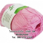 ไหมพรม Bamboo Cotton รหัสสี 04 สีชมพูหวาน