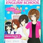 ►ครูสมศรี◄ ENG 13895 หนังสือเรียนภาษาอังกฤษ พิชิตมหาวิยาลัย 2 จดเล็กน้อย มี Tips เทคนิคหลักการดูไวยากรณ์