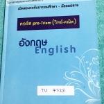 ►สอบเข้าม.4 สายวิทย์-คณิต◄ TU 7325 หนังสือกวดวิชา GET เตรียมตัวสอบเข้า ม.4 คอร์ส Pre-Triam สายวิทย์ คณิต วิชาภาษาอังกฤษ เน้นโจทย์ทั้งเล่ม มีโจทย์วิชาภาษาอังกฤษเยอะมาก มีจดเฉลยครบเกือบทั้งเล่ม