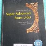 ►ข้อสอบชิงทุน◄ SO 5290 ครูพี่หมุย หนังสือกวดวิชาภาษาไทย สังคม Super Advanced Exam ม.ต้น รวมข้อสอบชิงทุน ก.พ. ทุน AFS และข้อสอบเพชรยอดมงกุฎ ข้อสอบมีระดับยาก เหมาะกับนักเรียนที่มีพื้นฐานดี ในข้อสอบมีจดเฉลยบางข้อ