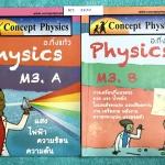 ►อ.กิ่งแก้ว◄ M3 5630 Concept Physics ม.ต้น ม.3 เล่ม A และเล่ม B มีสรุปเนื้อหาวิชาวิทยาศาสตร์ (ฟิสิกส์) ระดับชั้น ม.3 ทั้งหมด มีโจทย์แบบฝึกหัดและเฉลยครบทุกบท จดครบเกือบทั้งเล่ม จดละเอียดด้วยปากกาสีและดินสอ มีจดแสดงวิธีทำโดยละเอียด มีจดเทคนิคลัดหลายหน้า