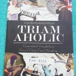►หนังสือสอบเข้าม.4◄ ENG 5211 ภาษาอังกฤษพิชิตเตรียม Triam Aholic เขียนโดยรุ่นพี่ ร.ร.เตรียมอุดมศึกษา ในหนังสือรวบรวมแนวข้อสอบภาษาอังกฤษทั้งเนื้อหา และโจทย์มากกว่า 500 ข้อ พร้อมเฉลย + อธิบายเฉลยละเอียด เพื่อใช้ทบทวนความรู้และอ่านทำความเข้าใจวิชาภาษาอังกฤษใน