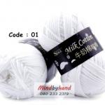 ไหมพรม Milk Cotton รหัสสี 01 Off White