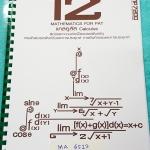 ►หนังสือเรียนม.ปลาย◄ MA 6513 หนังสือกวดวิชาแอมป์ คณิตศาสตร์สำหรับสอบแพท บทแคลคูลัส ลิมิตและความต่อเนื่องของฟังก์ชัน อนุพันธ์ของฟังก์ชันและการประยุกต์ การอินทิเกรดและการประยุกต์ มีสรุปสูตร โจทย์แบบฝึกหัด มีจดเล็กน้อย หนังสือใส่ปกสันเกลียว เปิดอ่านง่าย