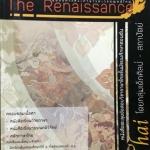 The Renaissance ตะลุยข้อสอบภาษาไทย ม.ต้น (สุมรรคาแห่งภาษาและวรรณคดีไทย)