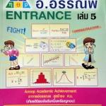 หนังสือกวดวิชาคณิตศาสตร์ อ.อรรณพ Entrance เล่ม 5