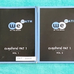 ►We Brain◄ MA 200A หนังสือกวดวิชาคณิตศาสตร์ ตะลุยโจทย์ PAT 1 Vol.1+2 พร้อมไฟล์เฉลย #เล่ม1 จดละเอียดเล็กน้อย #เล่ม 2 ใหม่เอี่ยม ไม่มีรอยขีดเขียน มีไฟล์เฉลยละเอียดบางข้อ แสดงวิธีทำอย่างละเอียดต่างหาก