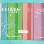 ►ครูลิลลี่◄ TH 150A หนังสือตะลุยข้อสอบภาษาไทย ม.ปลาย เล่ม 1+2 มีโจทย์เยอะมาก #เล่ม1 ใหม่เอี่ยม ไม่มีรอยขีดเขียน #เล่ม2 มีจดเล็กน้อย