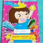 ►ครูสมศรี◄ ENG 7919 หนังสือเรียน วิชาภาษาอังกฤษ โค้งสุดท้ายสำหรับเด็ก ป.6 สอบเข้า ม.1 ร.ร.ดัง จดครบเกือบทั้งเล่ม มีสรุปความรู้ทบทวนความรู้ทุกบทเพื่อเตรียมตัวสอบเข้า ม.1