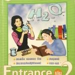 หนังสือกวดวิชาเคมี อาจารย์อุ๊ คอร์ส Entrance เล่ม 2 พร้อมแบบฝึกหัดและเฉลย