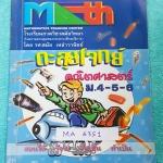 ►อ.สมัย◄ MA 6351 หนังสือตะลุยโจทย์คณิตศาสตร์ ม.4-ม.5-ม.6 มีโจทย์รวมทั้งหมด 250 ข้อ จดครบเกือบทุกข้อ จดละเอียดมาก