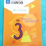 ►พี่แท็ป เอเลเวล◄ MA 43018 คณิตศาสตร์ ม.ต้น เล่ม 3 คณิตศาสตร์ พื้นฐานทางเรขาคณิต