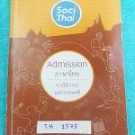►พี่หมุยภาษาไทย◄ TH 1575 วิชาภาษาไทย ม.ปลาย คอร์สแอดมิชชั่น หลักภาษา จดครบเกือบทั้งเล่ม จดเรียบร้อยเป็นระเบียบ มีเน้นจุดที่มักออกสอบ พี่หมุยสรุปเนื้อหากระชับและละเอียด มี Tips เทคนิคลัด สูตรจำลัดเยอะมาก ในหนังสือบางหน้ามีแทรกกระดาษอาร์ทมันอย่างดี พิมพ์สีส