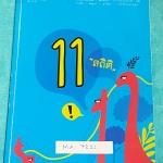 ►พี่แท็ป เอเลเวล◄ MA 7211 คณิตศาสตร์ ม.ต้น เล่ม 11 สถิติ จดครบเกือบทั้งเล่ม จดละเอียด มีเทคนิค ข้อควรรู้ ข้อสังเกตการทำโจทย์มากมาย ในหนังสือมีรวบรวมข้อสอบตะลุยโจทย์การแข่งขันจากสนามสอบดังๆหลายแห่งเช่น เพชรยอดมงกุฎ ข้อสอบทุนหลวง ข้อสอบชิงถ้วยพระราชทาน เตรี