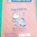 ►ร.ร.บ้านคำนวณ◄ PHY 6393 แนวข้อสอบวิชาฟิสิกส์ ม.3 คอร์สพิเศษ สอบเข้า ม.4 เตรียมอุดมศึกษา เป็นแนวข้อสอบทั้งเล่ม หนังสือใหม่เอี่ยม ไม่มีเฉลยคำตอบ