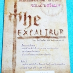 ►เตรียมอุดม◄ ENG 6326 The Excalibur สรุปเข้มเนื้อหาและโจทย์ วิชาภาษาอังกฤษ สอบเข้าเตรียมอุดม มีวิธีท่องศัพท์ และสุดยอดเคล็บลับการทำโจทย์ มีเฉลยละเอียดครบทุกข้อ