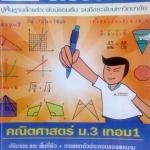 หนังสือกวดวิชา อ.อรรณพ วิชาคณิตศาสตร์ ม.3 เทอม 1