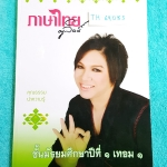 ►ครูลิลลี่◄ TH 69085 ภาษาไทย ม.1 เทอม 1