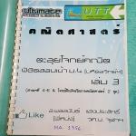 ►อ.พี่เหน่ง◄ MA 1356 Ultimate Maths ตะลุยโจทย์คณิตพิชิตเข้า ม.4 มหิดลวิทย์ เล่ม 3 สาระที่ 4-6 & โจทย์ฝึกอัจฉริยภาพคณิตศาสตร์ 2 ชุด มีสรุปเนื้อหาที่สำคัญ โจทย์แบบฝึกหัดประจำบท มีย้อนหลังข้อสอบ ร.ร.มหิดลปีเก่าให้ฝึกทำ ในหนังสือจดเล็กน้อย ด้านหลังมีเฉลยโจทย์