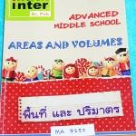 ►ดร.ป๊อก◄ MA 7217 Math Inter คณิตศาสตร์ ม.ต้น พื้นที่และปริมาตร ในหนังสือมี 2 ภาษาทั้งภาษาไทยและอังกฤษ มีสรุปสูตร เนื้อหาและโจทย์แบบฝึกหัด มีจดละเอียด แสดงวิธีทำอย่างละเอียดครบเกือบทั้งเล่ม หนังสือเล่มหนาใหญ่