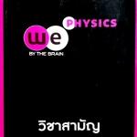 We By The Brain วิชาสามัญฟิสิกส์