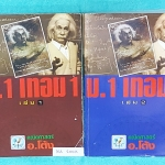 ►อ.โต้ง◄ MA 4121 คณิตศาสตร์ ม.1 เทอม 1 เล่ม 1+2 เล่มหนาใหญ่และละเอียดมากทั้งเซ็ท มีสรุปสูตรและโจทย์แบบฝึกหัดประจำบท จดครบทั้งเล่มด้วยดินสอ