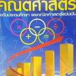 หนังสือกวดวิชา BKN Center ครูย้ง คณิตศาสตร์แข่งขันประถมปลาย Perfect Math 3 เล่ม 2