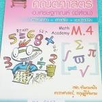 ►พี่ต้อมยูเรก้า◄ MA 5217 หนังสือเรียนพิเศษ วิชาคณิตศาสตร์ ม.4 มีสรุปเทคนิคลัดที่สำคัญๆเยอะมาก มีจุดเน้นที่ควรจำ หลักการใช้สูตรแบบเป็นขั้นตอนทีละ step จดครบเกือบทั้งเล่ม จดละเอียดมาก เล่มหนาใหญ่มาก
