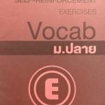หนังสือเรียนพิเศษครูพี่แนน Vocab ม.ปลาย Self-Reinforcement Exercises พร้อมเฉลยและคำอธิบายละเอียด