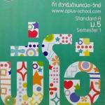 หนังสือ O-Plus พี่โอ๋ คณิตศาสตร์ คอร์ส ม.5 เทอม 1 ปี 2557 พร้อมเฉลย