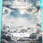 ►สอบเข้าเตรียมอุดม◄ TU 6135 เอื้อมพระเกี้ยว 5 รัชฎาเมฆินทร์ เรียบเรียงโดย น.ร.ในโครงการพัฒนาศักยภาพด้านคณิตศาสตร์รุ่นที่ 11 โรงเรียนเตรียมอุดมศึกษา หนังสือสรุปเนื้อหาสำคัญวิชาวิทยาศาสตร์ ภาษาอังกฤษ พร้อมแบบฝึกหัดและคำอธิบายเฉลยละเอียด มีเนื้อหาเพื่อเตรียม