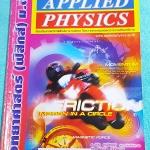 ►อ.ประกิตเผ่า แอพพลายฟิสิกส์◄ PHY 2513 วิทยาศาสตร์ ฟิสิกส์ ม.ต้น รวมเล่มเดียวจบ จดครบทั้งเล่ม จดละเอียดมาก มีจดแสดงวิธีทำอย่างละเอียด มีจดเทคนิคลัดเพิ่มเติม มีเน้นจุดที่ชอบออกสอบในข้อสอบเตรียมอุดม และในข้อสอบมหิดล ในหนังสือมีสรุปเนื้อหา สูตรสำคัญ และโจทย์