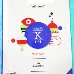►Ondemand◄ CHE 79073 เคมีพี่เคน ม.ต้น เพื่อการสอบแข่งขัน เคมีทดลอง : การแยกสาร