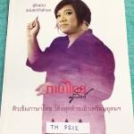 ►ครูลิลลี่◄ TH 5212 ติวเข้มภาษาไทย โค้งสุดท้ายเข้าเตรียมอุดม จดครบเกือบทั้งเล่ม จดละเอียดมาก ลายมือจดเป็นระเบียบ อ.ลิลลี่สรุปเนื้อหาเป็นข้อๆ มีเก็งข้อสอบที่ชอบออกสอบบ่อยๆ อ่านง่าย เข้าใจง่าย ท่องจำแล้วไปใช้สอบได้เลย หนังสือเล่มหนาใหญ่