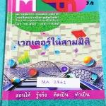 ►อ.สมัย◄ MA 2861 หนังสือกวดวิชาคณิตศาสตร์ เวกดเตอร์ในสามมิติ จดครบเกือบทุกหน้า จดละเอียด มีสรุปสูตร และโจทย์แบบฝึกหัด อาจารย์มีเน้นจุดที่อย่าลืม ด้านหลังมีเฉลยแบบฝึกหัดละเอียด