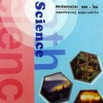 หนังสือกวดวิชา Math Science อังกฤษ ม.1 เทอม 2
