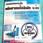 ►คณิตโอลิมปิก ม.ต้น◄ MA A993 หนังสือเฉลยข้อสอบแข่งขัน คณิตโอลิมปิก ม.ต้น พ.ศ. 2543-2551 ในโครงการ สอวน. พสวท. เฉลยละเอียดพร้อมวิธีคิดเร็ว เฉลยครบทุกข้อ บางข้อเฉลยละเอียดเต็ม 1-2 หน้ากระดาษ หนังสือหายาก ขายเกินราคาปก กระดาษขาวใหม่ทั้งเล่ม