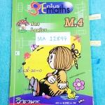 ►อ.ทรงชอบ วิชามาร◄ MA 12897 คณิตศาสตร์ ม.4