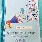 ►หนังสือสอบแพทย์◄ DOC 7862 แพทย์โควตาทุกสนาม Med Boot Camp รวมแนวข้อสอบ 3 วิชา อังกฤษ ไทย สังคม โดยครูพี่แนน ครูพี่หมุย ครูพี่กิ๊บ เนื่อหาข้อสอบครอบคลุม แพทย์โควตาทุกสนาม แพทย์โควจารามา มช. ทันตะมหิดล แพทย์ กสพท. แพทย์โควตา มข. แพทย์จุฬารับตรง วิชาแพทย์ภา