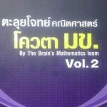 The Brain ตะลุยโจทย์คณิตศาสตร์ โควต้า มข.Vol. 2