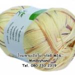ไหมพรม Bamboo Cotton สีเหลือบ รหัสสี M16