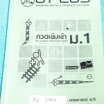 ►สอบเข้าม.1◄ M1 1933 พี่โอ๋โอพลัส Oplus กวดเข้มเข้า ม.1 วิชาคณิตศาสตร์ วิทยาศาสตร์ เล่ม 4 มีจดบางหน้า มีสรุปเนื้อหาที่น่าสนใจและเคยออกสอบ มีโจทย์แบบฝึกหัด ด้านหลังมีเฉลยของอาจารย์