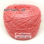 ไหมซอฟท์ทัช (Soft Touch) สี 29 สีชมพูอมส้ม