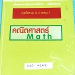 ►หนังสือประถม◄ KID 4247 GET หนังสือกวดวิชา คอร์สรวม ป.4 เทอม 1 วิชาคณิตศาสตร์ มีสรุปสูตรและเนื้อหาสำคัญ มีโจทย์แบบฝึกหัดประจำบททุกบท มีเทคนิคลัดและหลักการทำโจทย์ จดครบเกือบทั้งเล่ม จดละเอียด จดเป็นระเบียบเรียบร้อย